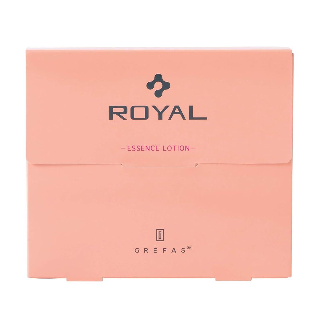 コミュニティフィドル更新するGREFAS ROYAL エッセンスローション 1.3ml×30袋
