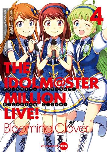 アイドルマスター ミリオンライブ! Blooming Clover 4 オリジナルCD付き限定版 (電撃コミックスNEXT)