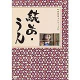 続あ・うん[DVD]