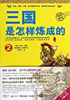 How to Make the Three Kingdoms 2: battle Xiangfan. trickery to make the(Chinese Edition)