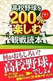 高校野球を200%楽しむ観戦読本