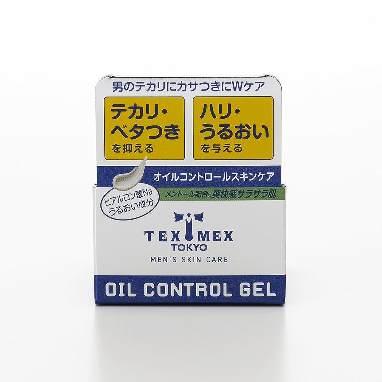 決定するデジタル道テックスメックス オイルコントロールジェル 24g (テカリ防止ジェル) 【塗るだけでサラサラ肌に】