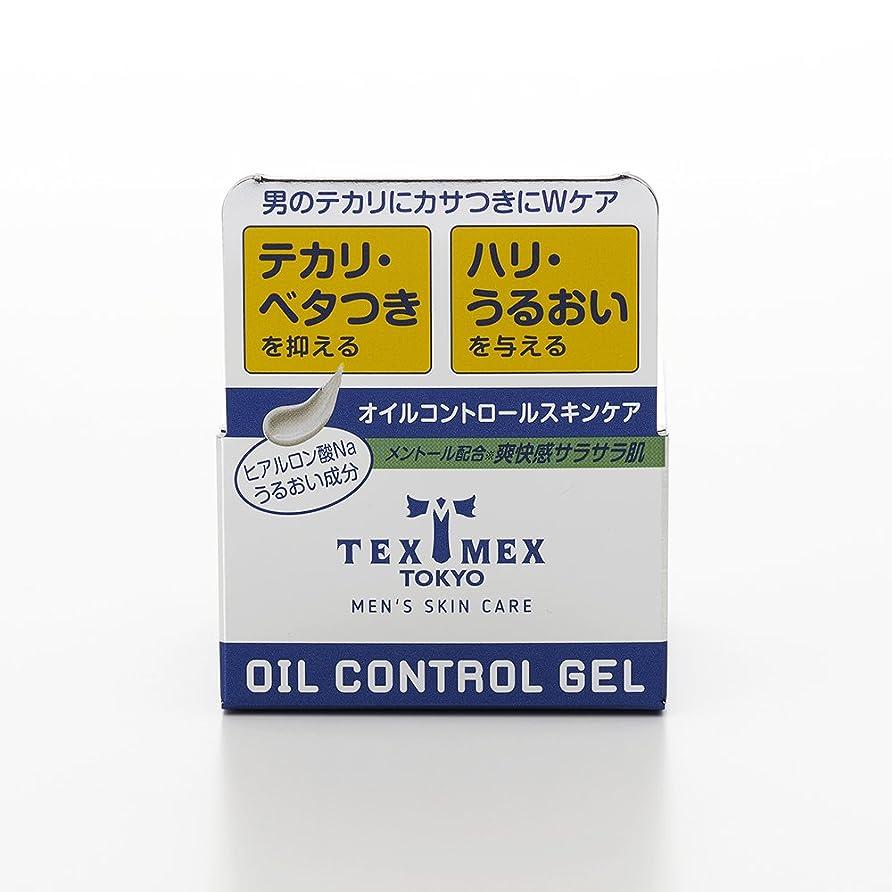 リルホバート音楽テックスメックス オイルコントロールジェル 24g (テカリ防止ジェル) 【塗るだけでサラサラ肌に】