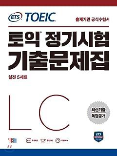ETS TOEICの定期試験既出問題集LCリスニング 新TOEICの出題機関の最新の既出独占公開