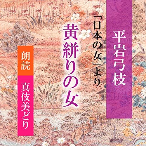 『黄絣りの女 (日本のおんなより)』のカバーアート