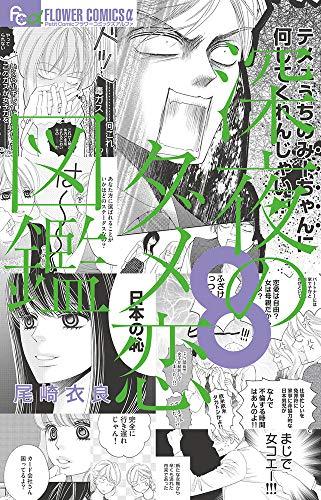 深夜のダメ恋図鑑 (8) (フラワーコミックスアルファ)