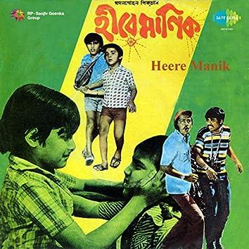 "Ei Chhotto Chhotto Paye (From ""Heere Manik"") - Single"