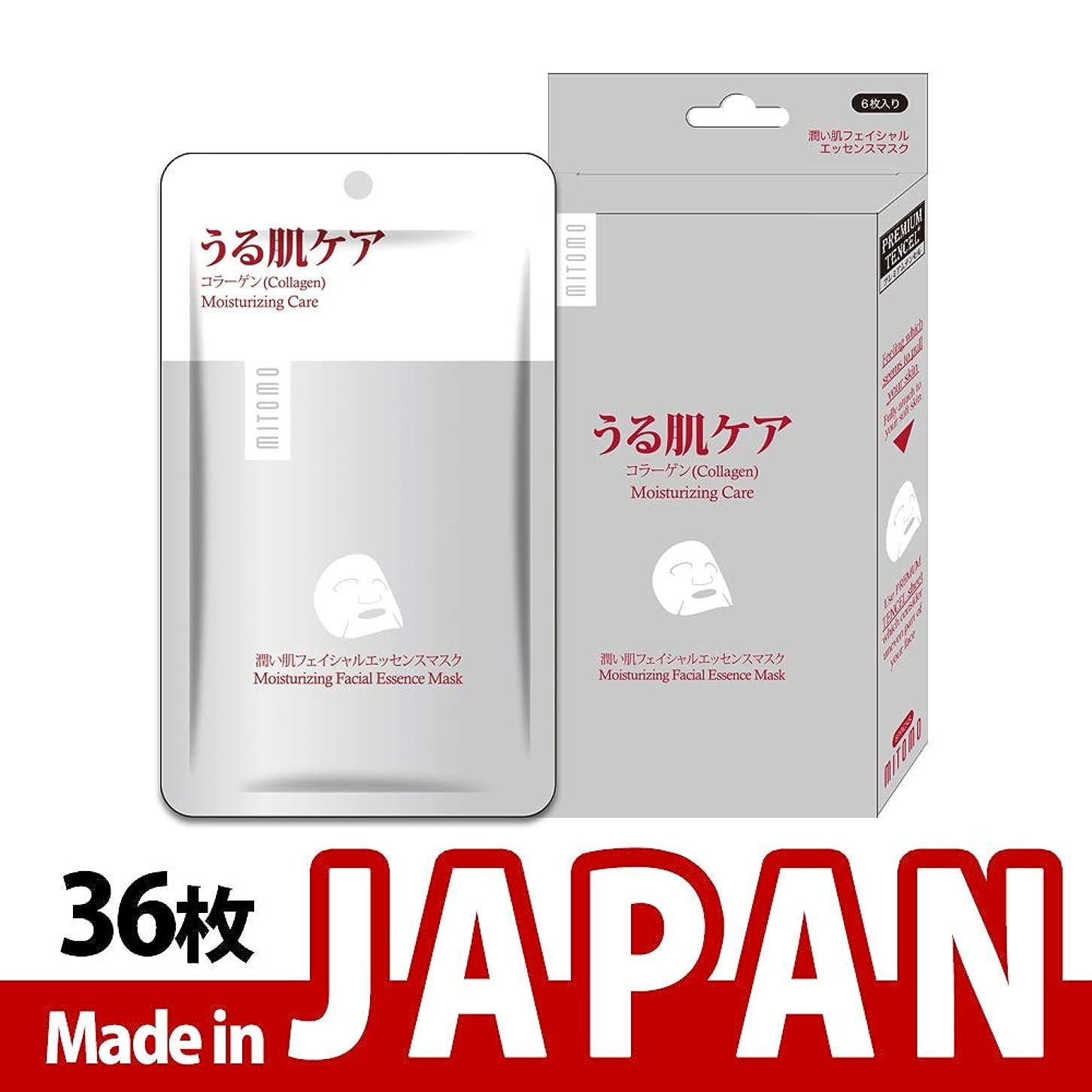 見通し中毒メルボルン【HS002-A-1】MITOMO日本製シートマスク/6枚入り/36枚/美容液/マスクパック/送料無料