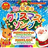 クリスマスシャンシャン & クリスマスパパパ 〜知育クリスマスソング〜