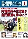 2016年1月号 内堀県政の立役者が自民県連を手中に!!