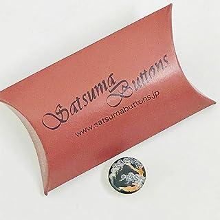 SatsumaButtons(薩摩ボタン)サツマボタン(15mm)単品【松黒】SBB1-090