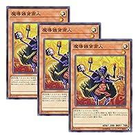 【 3枚セット 】遊戯王 日本語版 SD33-JP019 Magical Merchant 魔導雑貨商人 (ノーマル)