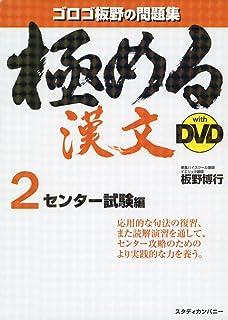 極める漢文 withDVD 2 センター試験編 (解説DVD付き問題集)
