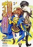 異世界チート魔術師 (1) (角川コミックス・エース)
