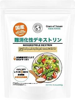 難消化性デキストリン 国産 水溶性食物繊維 パウダータイプ とうもろこし由来 遺伝子組み換え不使用 無添加 グルテンフリー 野菜不足の方に (2000g 約200日分)
