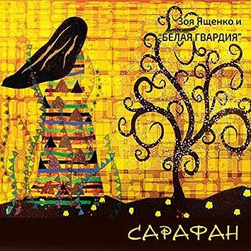 Сарафан (feat. Белая гвардия)