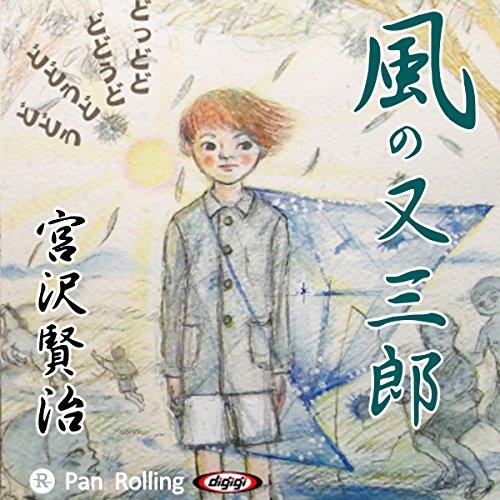 Diseño de la portada del título 宮沢賢治 「風の又三郎」