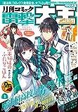 【電子版】月刊コミック 電撃大王 2020年1月号 [雑誌] 【電子版】電撃大王