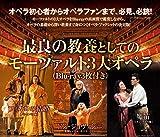 最良の教養としてのモーツァルト3大オペラ 集英社
