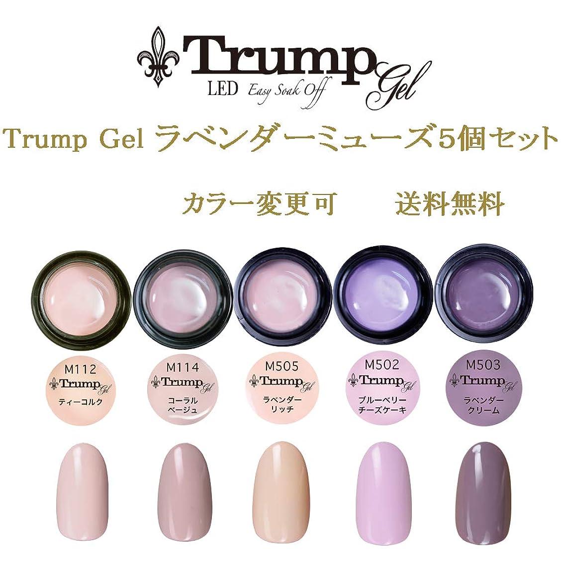 カスタム転倒タワー日本製 Trump gel トランプジェル ラベンダーミューズカラー 選べる カラージェル 5個セット ピンク ベージュ ラベンダーカラー