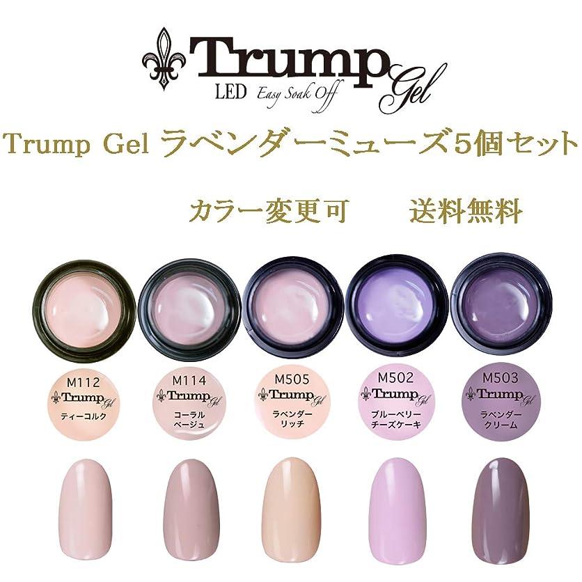 なめらかな祈るシーフード日本製 Trump gel トランプジェル ラベンダーミューズカラー 選べる カラージェル 5個セット ピンク ベージュ ラベンダーカラー