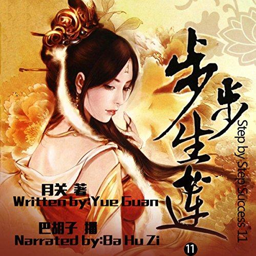 步步生莲 11 - 步步生蓮 11 [Step by Step Success 11] audiobook cover art