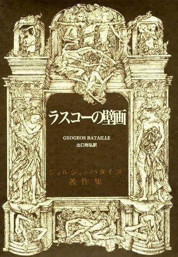 ラスコーの壁画 (ジョルジュ・バタイユ著作集)