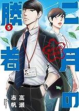 二月の勝者 ー絶対合格の教室ー (5) (ビッグコミックス)