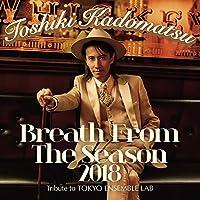 Breath From The Season 2018〜Tribute to Tokyo Ensemble Lab〜(初回生産限定盤)(Blu-ray Disc付)