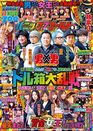 パニック7ゴールド 2021年03月号 [雑誌] パニック7ゴールド