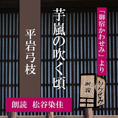 『芋嵐の吹く頃 (御宿かわせみより)』のカバーアート
