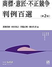 表紙: 商標・意匠・不正競争判例百選(第2版) 別冊ジュリスト | 茶園成樹