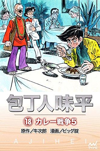 包丁人味平 〈18巻〉 カレー戦争5