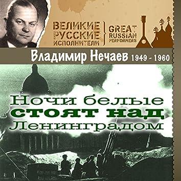Ночи белые стоят над Ленинградом (1949 - 1960)