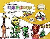 创意手绘POP(上)/儿童艺术启蒙教学丛书