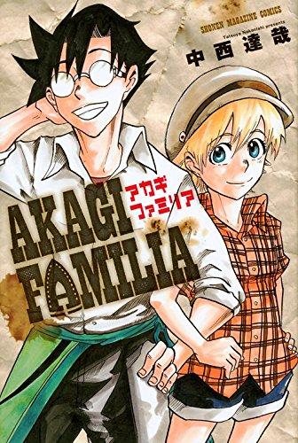 AKAGI FAMILIA (講談社コミックス)の詳細を見る