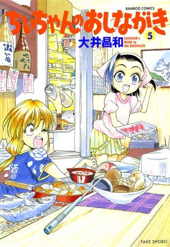 ちいちゃんのおしながき 5 (5) (バンブー・コミックス)の詳細を見る