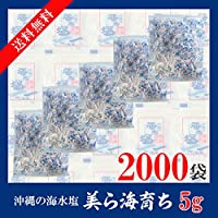 沖縄の海水 美ら海育ち (5g×2000袋)