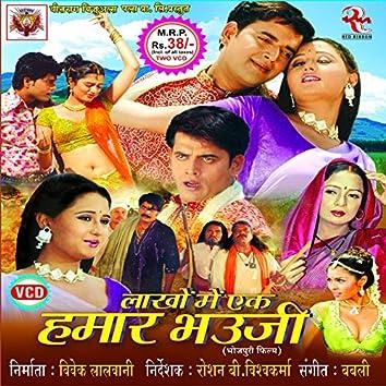 Lakhon Mein Ek Hamar Bhauji