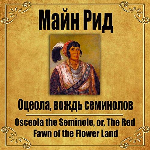 Oceola, vozhd' seminolov audiobook cover art