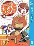 青春兵器ナンバーワン 5 (ジャンプコミックスDIGITAL)