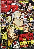 週刊少年ジャンプ(51) 2020年 12/7 号 [雑誌]