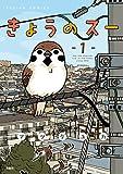 きょうのスー : 1 (アクションコミックス)