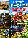 写真で旅する 北海道 大雪山 高原温泉 紅葉 沼めぐり 300写真で完全ガイド ハイキング・温泉情報 Virtual Tour Photo Book HOKKAIDO DAISETSUZAN KOGEN ONSEN NUMA AUTUMN LEAVES JAPAN