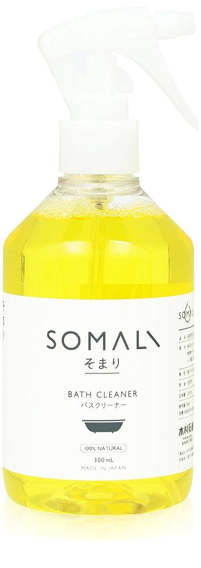 文句を言う伝導率供給ソマリ(SOMALI) バスクリーナー 300ml