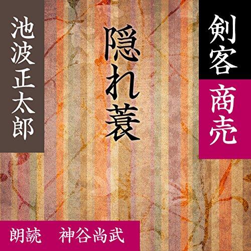 『隠れ蓑 (剣客商売より)』のカバーアート