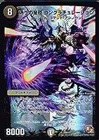 【 デュエルマスターズ 】[偽りの星夜 コングラチュレーション] スーパーレア dmx11-023《大決戦 オールスター12》 シングル カード