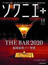 ソワニエ+ Vol.59 2020年1・2月号 (特集:福岡最新BAR事情)