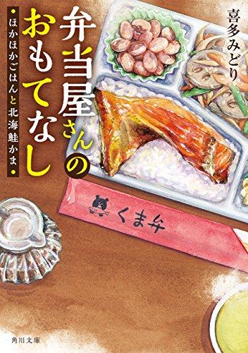 弁当屋さんのおもてなし ほかほかごはんと北海鮭かま (角川文庫) - 喜多 みどり