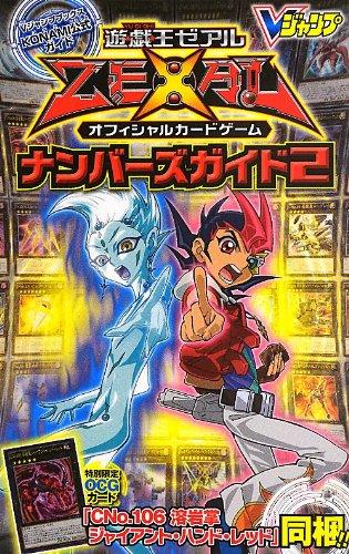 遊☆戯☆王ZEXALオフィシャルカードゲーム ナンバーズガイド〈2〉 (Vジャンプブックス)